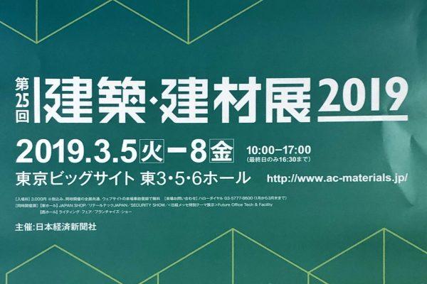 東京ビッグサイト「建築・建材展2019」へ出展
